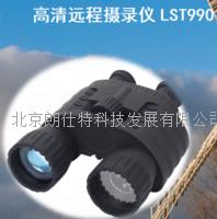 高清遠程攝錄儀 LST990型