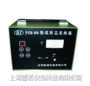 恒流粉塵采樣器FCH-30 FCH-30