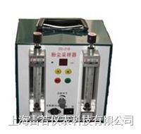 DS-21B雙流量粉塵采樣器 DS-21B