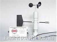 YF5-8風速儀/風速報警儀/ YF5-8接電風速儀 YF5-8