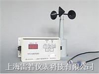 YF6-3風速儀/風速報警儀/ YF6-3接電風速儀 YF6-3