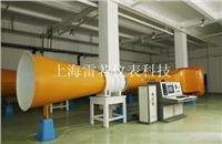 RE-9585型風洞 RE-9585