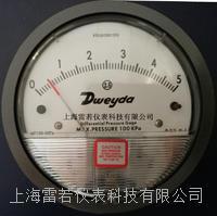 DWEYDA差壓表/微壓差表 /空氣差壓計/壓差計 DWEYDA