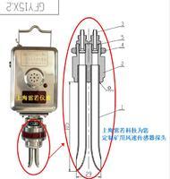 ?礦用風速傳感器定制 風速變送器生產廠家 GFW15 GFY15