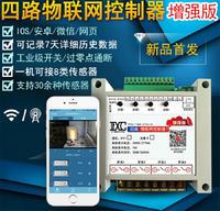遠程壓力控製無線風量控製聯網報警器遠距離溫度檢測APP