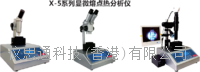 X-5系列顯微熔點熱分析儀
