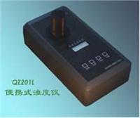 便携式浊度仪 QZ201L