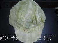 防靜電小工帽