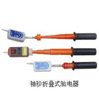 GD伸縮折疊式袖珍高低壓驗電器