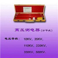 高壓測電器(分節式)