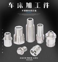江蘇生產非標不銹鋼外絲接頭