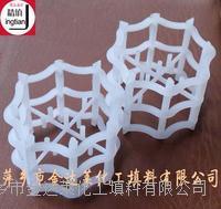 塑料八柱弧形环填料 PP八四内弧环 聚丙烯八四内弧环 CPVC耐氯气次氯酸钠腐蚀八四内弧环填料