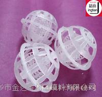 聚丙烯旋转悬浮球填料 聚丙烯悬浮球旋转球填料