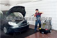 凯驰环保热水高压清洗机