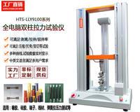 全電腦雙柱壓縮測試儀,剝離強度試驗儀,萬能材料檢測儀