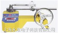 HB-10000扭力扳手校準儀 HB-10000