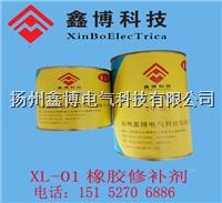 XL-01橡膠修補劑