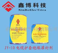 JY-10 電纜護套絕緣灌封膠