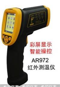 智能紅外線測溫儀200℃~2200℃ AR972
