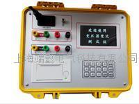 全自動變比測試儀 SDY809B