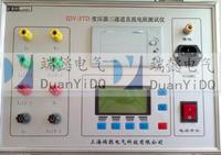 三通道直流電阻測試儀 SDY-3TD