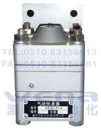 QFH-100,氣動恒差器,溫納氣動恒差器,氣動恒差器氣動恒差器 QFH-100