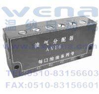 AVE1,AVE2,AVE3,AVE4,AVE5,AVE6,AVE7,AVE8 油氣分配混合器,油氣分配混合器生產廠家,溫納油氣分配混合器 AVE1,AVE2,AVE3,AVE4,AVE5,AVE6,AVE7,AVE8