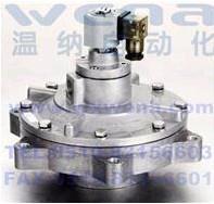 YMF-75 脈沖閥,脈沖閥生產廠家,電磁脈沖閥,溫納脈沖閥,淹沒式電磁脈沖閥 YMF-75