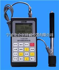 里博leeb120手持式里氏硬度計 leeb120