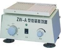 微量振蕩器 ZW-A ZW-A