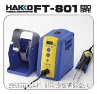白光FT-801電熱剝線鉗 HAKKO FT-801
