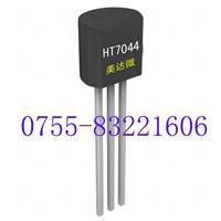 HT7044电压检测IC(芯片) HT7044