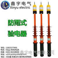 高壓聲光防雨驗電器