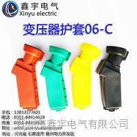 變壓器護套06C