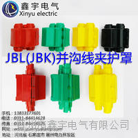 JBL(JBK)并溝線夾護罩