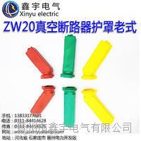 ZW20真空斷路器護罩老式