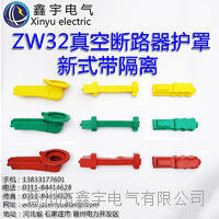 ZW32真空斷路器護罩老式帶隔離
