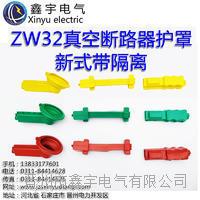 ZW32真空斷路器護罩新式帶隔離