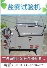 盐水喷雾测试机