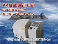 宁波PP板盐雾试验机盐雾试验箱 HW-120PP