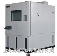快速溫變試驗箱 HC-