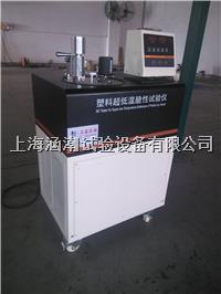 塑料低溫催化試驗機 HC-LC-200