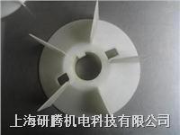 德国西门子电机风叶 1LA7/1LA6/1LA5/1LG4