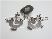 CR1220電池夾 金屬扣