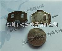 CR2450金屬電池座DIP CR2450