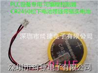 鬆下CR2450帶線帶插頭電池 CR2450