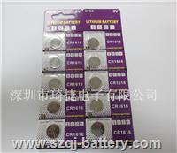 CR1616卡裝電池5粒掛卡 CR1616電池掛卡裝