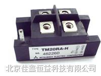 可控硅模塊 TM20RA-H