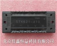 智能IGBT模塊 STK621-034