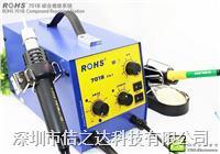 二合一综合维修系统ROHS701B 701B